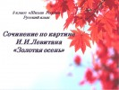 Сочинение по картине И.И. Левитана «Золотая осень» (3 класс)
