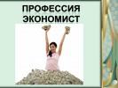 Профессия экономист