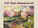 А.П. Чехов – «Вишневый сад»
