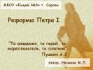 Реформы Петра I (7 класс)