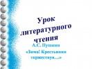 Пушкин «Зима! Крестьянин торжествуя…»