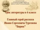 И. С. Тургенев «Бирюк»