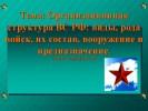 Организационная структура ВС РФ