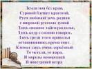 Восточная Сибирь. Величие и суровость природы (8 класс)
