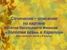 Сочинение – описание по картине Мешкова «Золотая осень в Карелии»