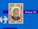 Иван III (4 класс)
