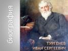Биография Ивана Сергеевича Тургенева