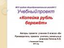 Копейка рубль бережет