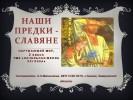Наши предки – славяне (3 класс)