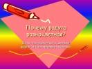 Почему радуга разноцветная (1 класс)