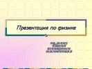Закон всемирного тяготения (9 класс)