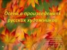 Осени в произведениях русских художников