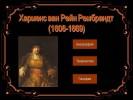 Жизнь и творчество Рембрандта
