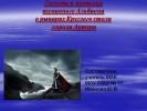 Легенды и предания туманного Альбиона о рыцарях Круглого стола короля Артура