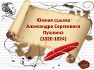 Южная ссылка – А.С. Пушкин