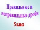 Правильные и неправильные дроби (5 класс)