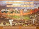 Создание единого русского государства