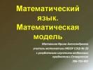 Математический язык. Математическая модель