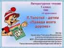 Л. Толстой детям