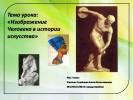 Изображение Человека в истории искусства