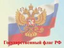 История государственного флага РФ