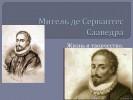 Жизнь и творчество Мигеля де Сервантеса Сааведра