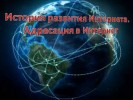 История развития Интернета. Адресация в Интернете