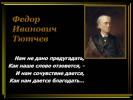 Биография Тютчева