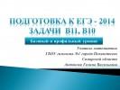 Подготовка К ЕГЭ - 2014. Задачи