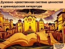 Духовно-нравственная система ценностей в древнерусской литературе