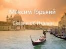 Максим Горький «Сказки об Италии»