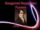 Биография Кондратия Федоровича Рылеева (8 класс)