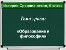 Образование и философия