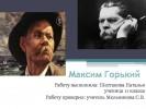Жизнь и творчество Горького