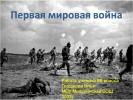 Первая мировая война (9 класс)