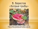 В.Д. Берестов – «Хитрые грибы»