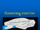 Казахское ханство
