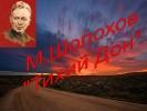 Михаил Шолохов «Тихий Дон»
