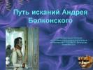 Путь исканий Андрея Болконского