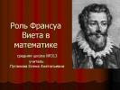 Роль Франсуа Виета в математике