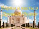 Варны и касты в Древней Индии