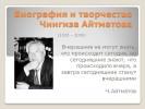 Биография и творчество Чингиза Айтматова