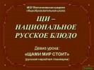 Щи - национальное русское блюдо