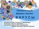 Неклеточные формы жизни: вирусы
