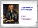 Зарубежная литература эпохи Просвещения