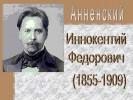 Анненский Иннокентий Федорович