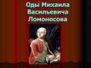 Оды Ломоносова