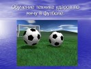 Обучение технике ударов по мячу в футболе