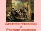 Древние германцы и Римская империя (6 класс)
