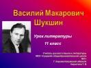 Жизнь и творчество В.М. Шукшина